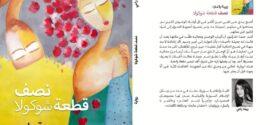 نصف قطعة شوكولا  جديد الروائية السورية ريمة الراعي
