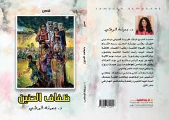 الوطن… والغربة… ومجموعة (ضفاف الحنين)  للدكتورة جميلة الوطني من البحرين