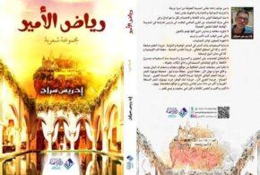 رياض الأمير  باكورة   اعمال الشاعر المغربي سراج ادريس
