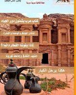 مجلة بيارق الجياد  ( إنجاز جديد، واحتفاء يليق )