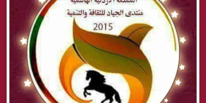 إعلان نتائج مسابقة منتديات الجياد (13) لشهر كانون الثاني 2021 بالهايكو