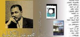 صدور الجزء الثاني من الأعمال الشعرية الكاملة للأديب المصري:  ناصر رمضان عبد الحميد