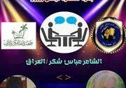 آفاق حرة تستضيف الشاعر العراقي محمد عباس شكر