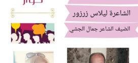 آفاق حرة تحاور الشاعر  الفلسطيني السوري جمال الجشي