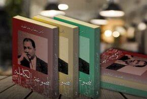 الشاعر المصري ناصر عبد الحميد رمضان يصدر مجموعته الشعرية الكاملة
