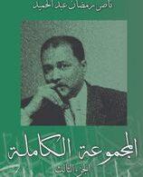 صدور الجزء الثالث من الأعمال الشعرية الكاملة للشاعر ناصر رمضان عبد الحميد