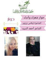 الشاعرة  السورية ليلاس زرزور  تحاور الشاعر السوري أحمد السيد