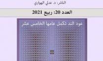 صدور العدد الفصلي العشرين من مجلة «عود الند» – ربيع 2021