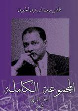 صدور  الجزء الرابع  من الأعمال الشعرية الكاملة للشاعر المصري ناصر رمضان عبد الحميد