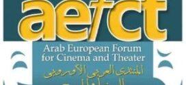 تكريم زينب الأعوج وختام ملتقى قصيدة النثر العربية في رحاب المنتدي العربي الاوروبي للسينما والمسرح