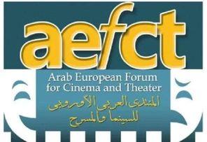 ندوة فلسفة الموت/ المنتدى العربي الأوروبي للسينما والمسرح
