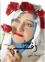 مناقشة رسالة ماجستير في إيران عن رواية (أَعْشَقُنِي) لسناء الشّعلان