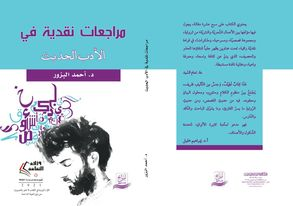 صدور كتاب مراجعات نقدية في الأدب للحديث للدكتور أحمد البزور