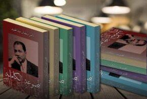 الشاعر المصري ناصر رمضان يصدر  المجموعة الشعرية الكاملة