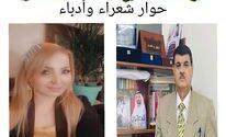الشاعرة ليلاس زرزور تحاور الشاعر السوري د عبد الرزاق الدرباسش