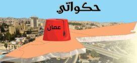 حكايتنا حكاية عمان