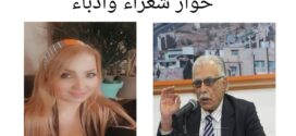 الشاعرة ليلاس زرزور  تحاور الشاعر الأردني     حسن منصور