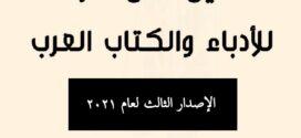 دليل آفاق حرة  للأدباء والكتاب العرب الإصدار الثالث