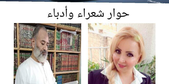الشاعرة ليلاس زرزور تحاور الشاعر المصري عصام محمود عبد الباقي